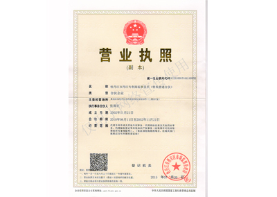 牡丹江专利申请