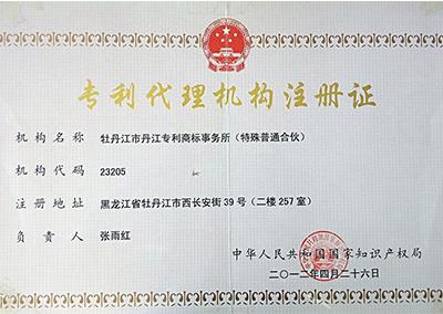 牡丹江专利